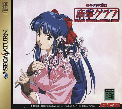 Sakura taisen   teigeki graph (japan) (disc 1)