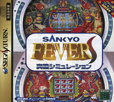 Sankyo fever   jikki simulation s (japan)