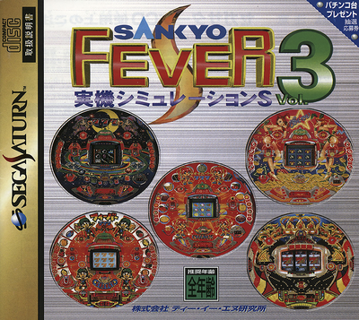 Sankyo fever   jikki simulation s vol. 3 (japan)