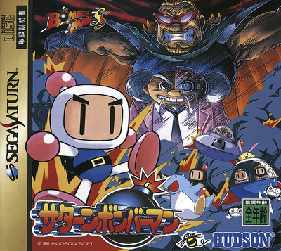 Saturn bomberman (japan)