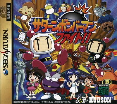 Saturn bomberman fight!! (japan)