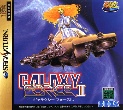 Sega ages   galaxy force ii (japan)