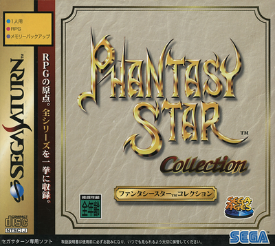 Sega ages   phantasy star collection (japan)