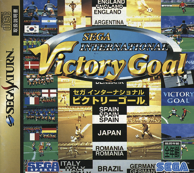 Sega international victory goal (japan)