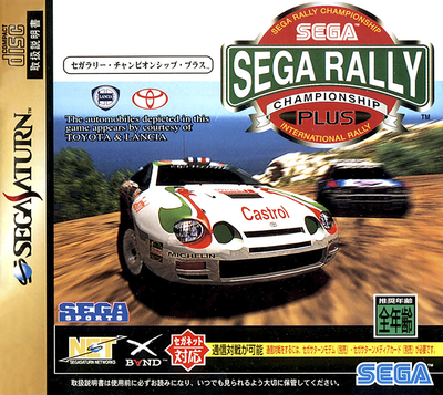 Sega rally championship plus (japan)