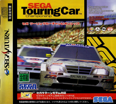 Sega touring car championship (japan)