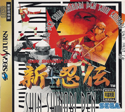 Shin shinobi den (japan)