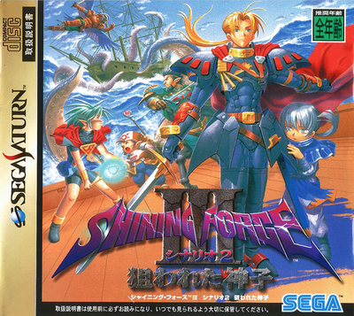Shining force iii   scenario 2   nerawareta miko (japan)