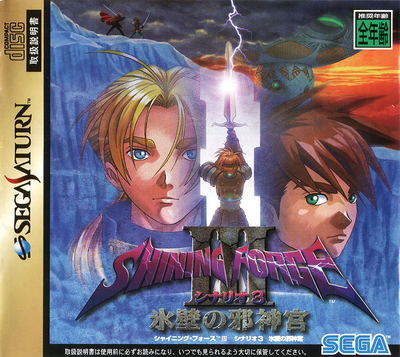 Shining force iii   scenario 3   hyouheki no jashinguu (japan)