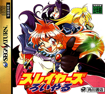 Slayers royal (japan)