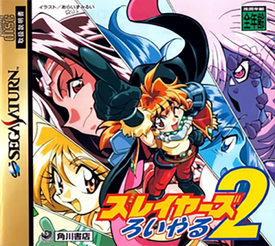 Slayers royal 2 (japan)