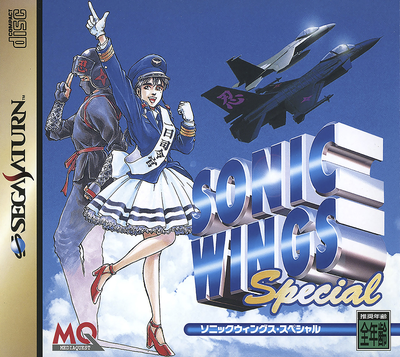 Sonic wings special (japan)