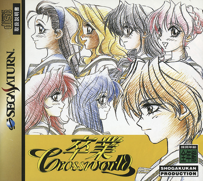 Sotsugyou crossworld (japan)