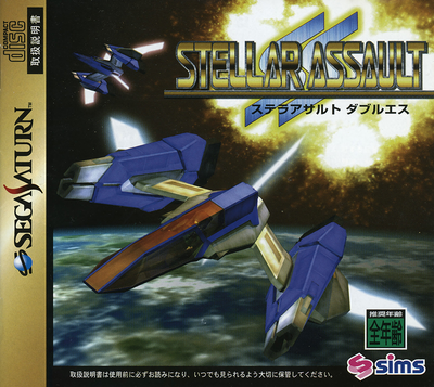 Stellar assault ss (japan)