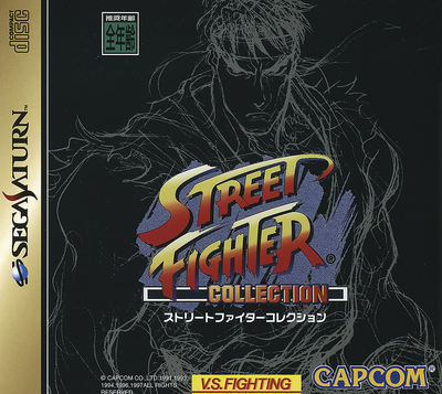 Street fighter collection (japan) (disc 1)