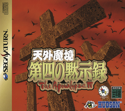 Tengai makyou   daiyon no mokushiroku   the apocalypse iv (japan) (disc 1)