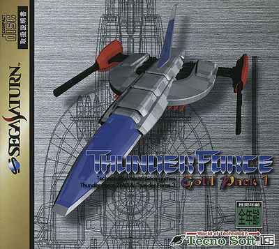 Thunder force gold pack 1 (japan)