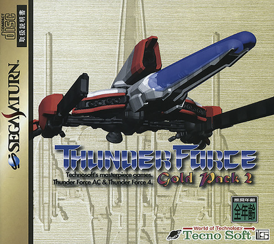 Thunder force gold pack 2 (japan)