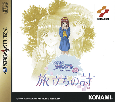 Tokimeki memorial drama series vol. 3   tabidachi no uta (japan) (disc 1)