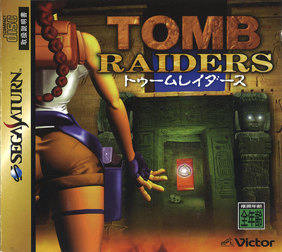Tomb raiders (japan)