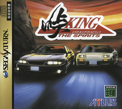 Touge king the spirits (japan)