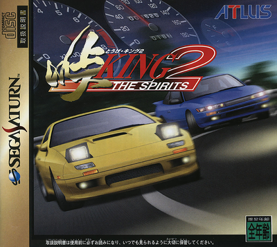 Touge king the spirits 2 (japan)