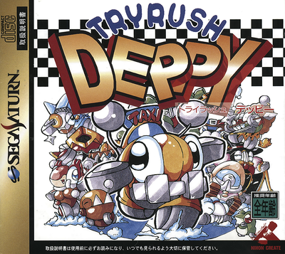 Tryrush deppy (japan)