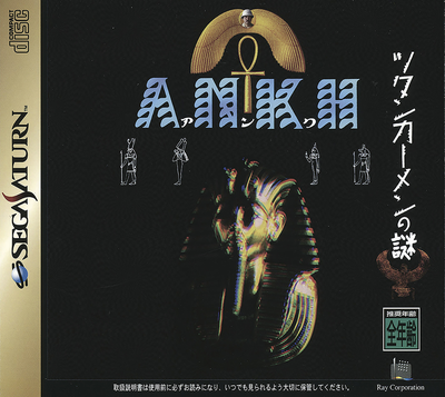 Tutankhamen no nazo   a.n.k.h (japan) (disc 1)