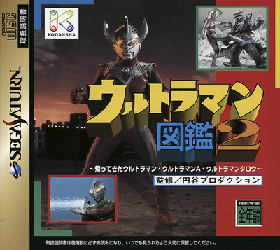 Ultraman zukan 2 (japan)