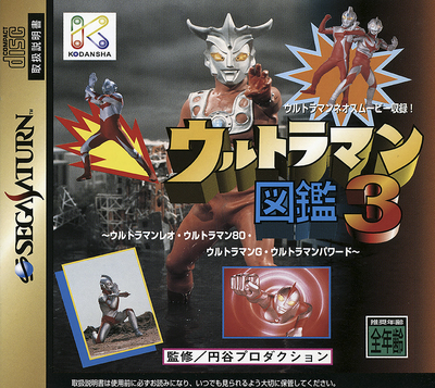 Ultraman zukan 3 (japan)
