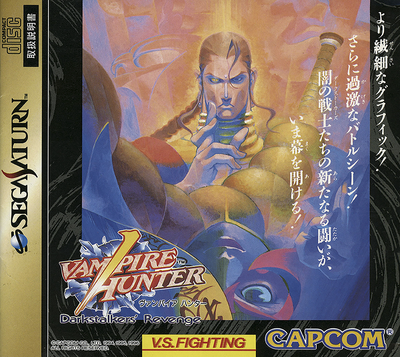 Vampire hunter   darkstalkers' revenge (japan)