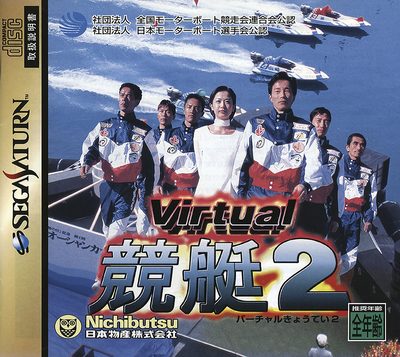 Virtual kyoutei (japan)
