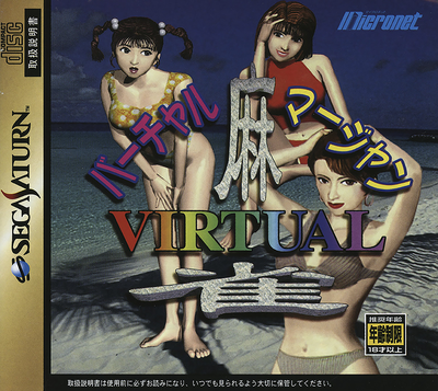 Virtual mahjong (japan)