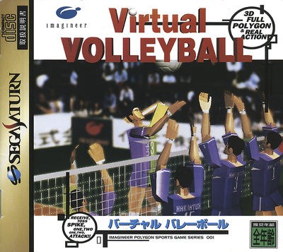 Virtual volleyball (japan)