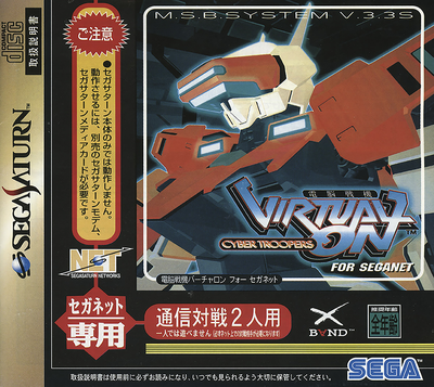 Virtual on for seganet (japan)