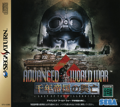 Advanced world war sennenteikokuno koubou   last of the millennium   (japan)