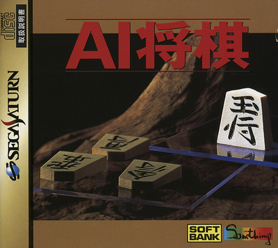 Ai shougi (japan)