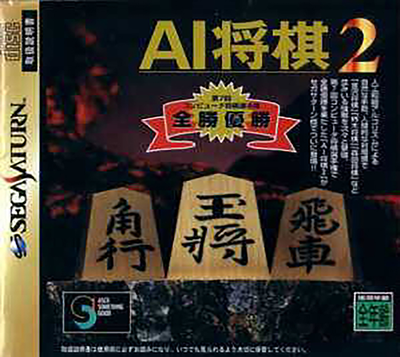Ai shougi 2 (japan)