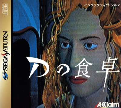 D no shokutaku (japan) (disc 1)