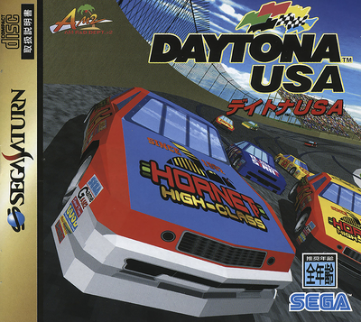 Daytona usa (japan)