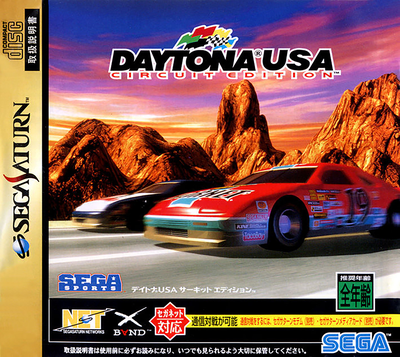 Daytona usa   circuit edition (japan)