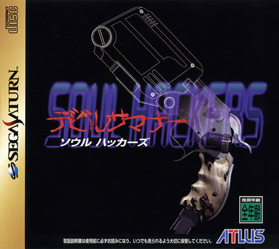 Devil summoner   soul hackers (japan) (disc 1)