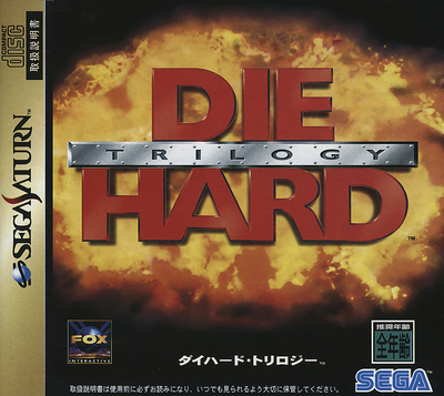 Die hard trilogy (japan)