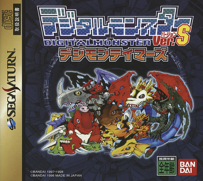 Digital monster (japan)