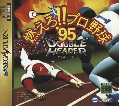 Moero!! pro yakyuu '95   double header (japan)