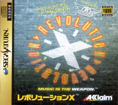 Revolution x   music is the weapon (japan) (10s)